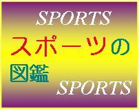 sports-zukan.jpg