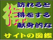 tokusite-zukan.jpg