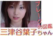 yoko-mitsuya-zukan2.jpg