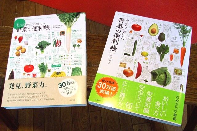 野菜の便利帳シリーズ