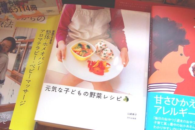 元気な子どもの野菜レシピ