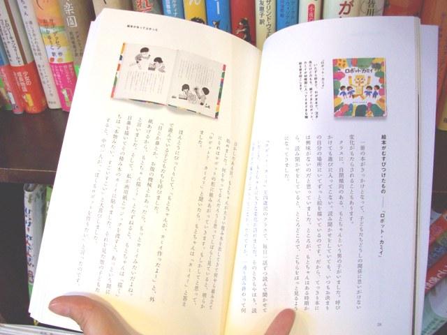 絵本の本(中身2)