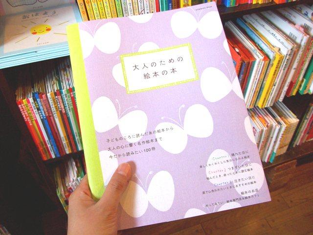 大人のための絵本の本