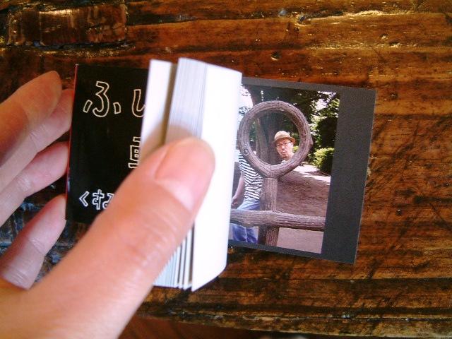 ぱらぱら絵本とくるくるカード