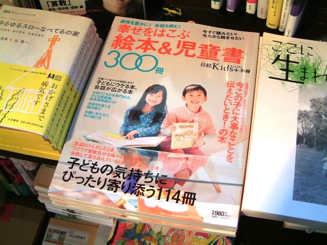 幸せをはこぶ 絵本&児童書300冊