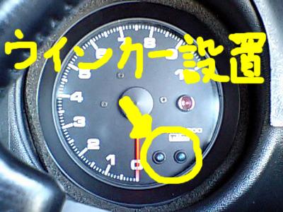 S30Z タコメーター2