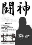 「闘神」LIVE