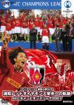 浦和レッドダイヤモンズ栄光への奇跡 AFCチャンピオンズリーグ2007