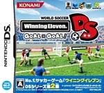 ワールドサッカーウイニングイレブンDS ゴール×ゴール!