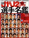 サカマガ2007選手名鑑