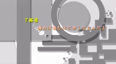 minamikeokawari7wa1.jpg