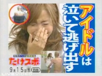 井出らっきょのオ●ニーを目撃したアイドルは泣いて逃げ出す!!