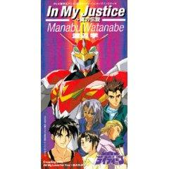 In My Justice~翼の伝説~