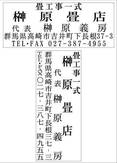 20090609 榊原実様サンプル