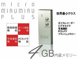 s-MicroMirumiru480_360.jpg