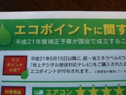 21.5.17エアコン購入 01120