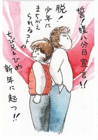 ちび兄&ひめ