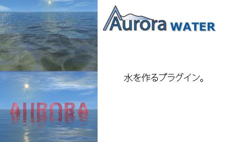 aurora_water.jpg