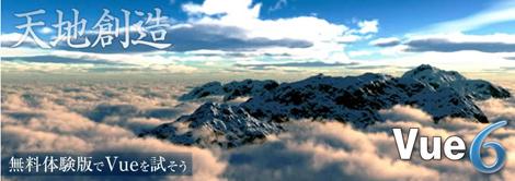 vue6_top.jpg