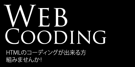 web_cooding.jpg