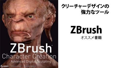 zbrush_book02.jpg