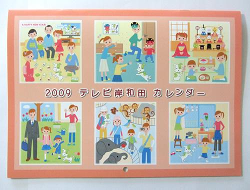 p_calender200812-1.jpg