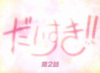 dai_20080124_001.jpg