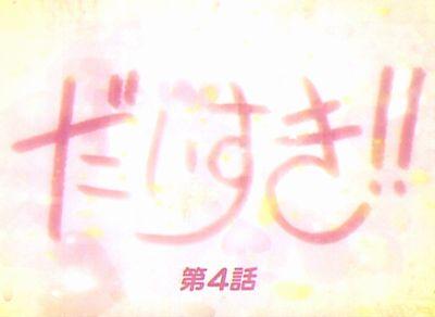 dai_20080207_001.jpg