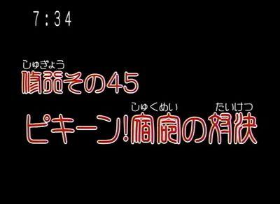 geki_20080113_001.jpg