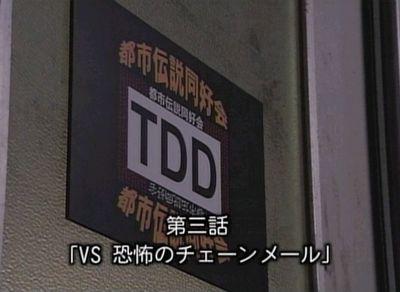 コスプレ幽霊 紅蓮女 第3話 「VS恐怖のチェーンメール」