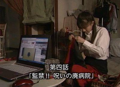 コスプレ幽霊 紅蓮女 第4話 「監禁!呪いの廃病院」