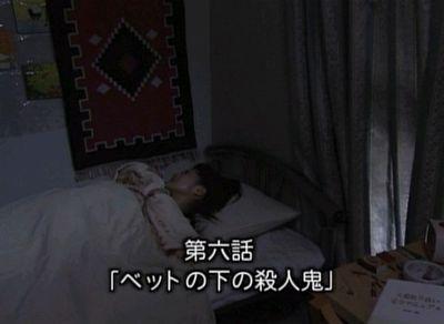 コスプレ幽霊 紅蓮女 第6話 「ベッドの下の殺人鬼」
