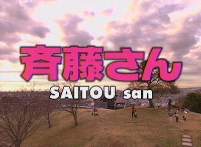 斉藤さん 第1話 「正義のため戦う迷惑ヒロイン登場!」
