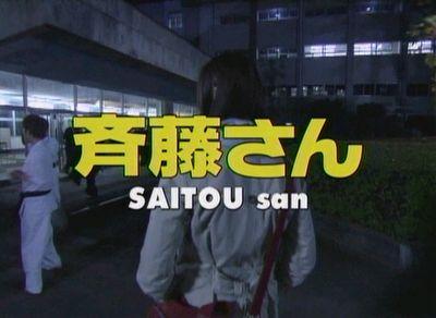 斉藤さん 第2話 「友達はいらない! 悪いことを悪いと言えないなら」
