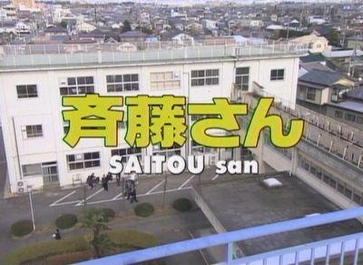 斉藤さん 第3話 「空気なんか読むな!真の友情がくれた小さな勝利」