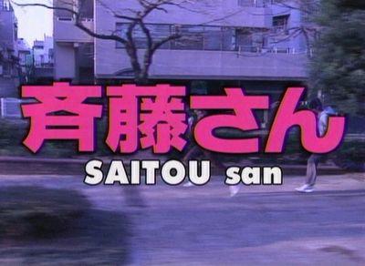 斉藤さん 第4話 「子供にこびるな!聖夜に舞い降りた奇跡の贈り物」