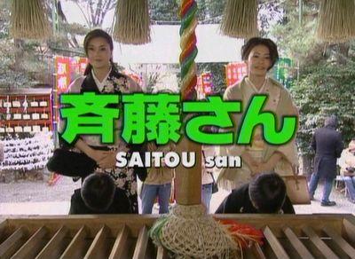 斉藤さん 第5話 「友達だって本気で叱る!君に届け愛のどつき漫才」