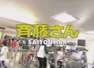 斉藤さん 第7話 「斉藤さんになりたい! 真野さん社会に物申すっ!?」