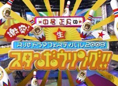 star_20080107_001.jpg