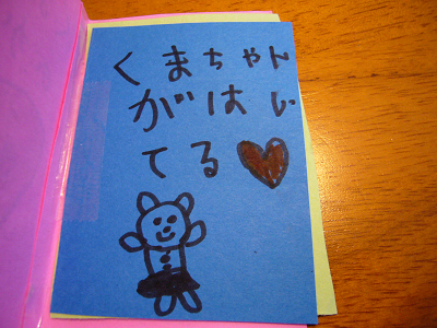 アヤ絵本2