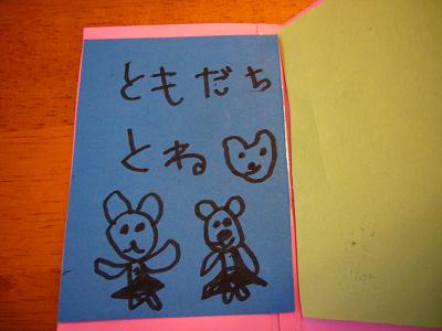 アヤ絵本3