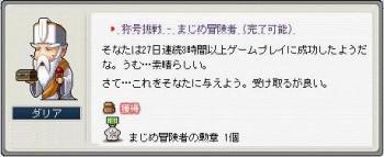 まじめ冒険者 (4)
