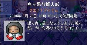 ひな祭り (4)