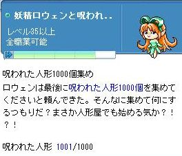 呪人形1000