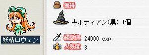 呪人形1000 (2)
