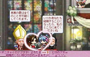 ヒロs×鈴c結婚