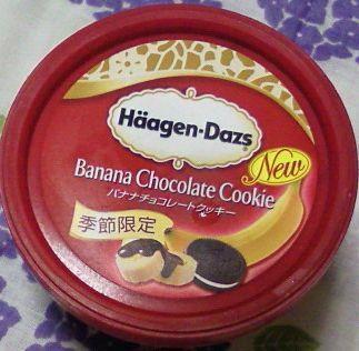 バナナチョコレートクッキー