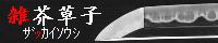 雑芥草子~ザッカイソウシ