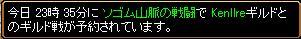 10/19 対戦相手