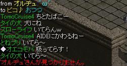 誰!Σ(´Д`lll)